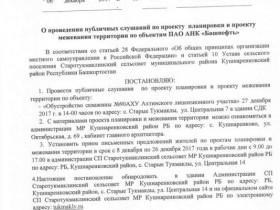 Постановление № 134 от 06.12.2017 г.