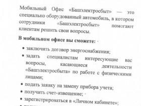 """11 февраля будет работать  мобильный офис ООО""""Башэлектросбыт"""""""